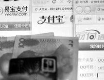 多家银行为防范风险下调网银支付限额